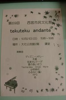 アンダンテ ポスター.jpg