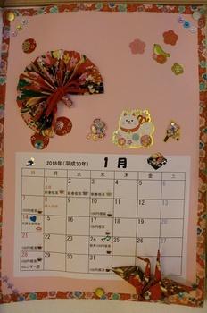 カレンダー1月.jpg