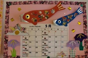 カレンダー5月.jpg