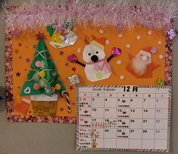 カレンダー下-12.jpg