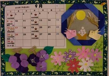 カレンダー下-9.jpg