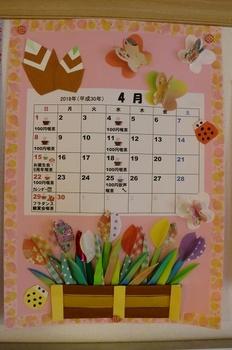 カレンダー4月.jpg