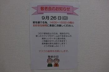 敬老会 R3-4.jpg